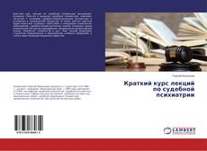 Bookcover of Краткий курс лекций по судебной психиатрии