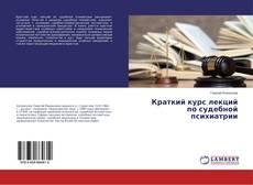 Bookcover of Краткий курс лекций по судебной психиатрии