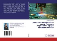 Обложка Внешнеэкономические связи России и Германии в сфере машиностроения