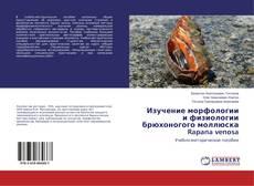 Copertina di Изучение морфологии и физиологии брюхоногого моллюска Rapana venosa