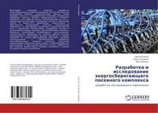 Bookcover of Разработка и исследование энергосберегающего посевного комплекса