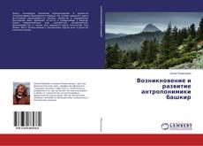 Обложка Возникновение и развитие антропонимики башкир