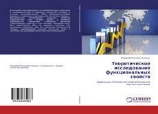 Обложка Теоретическое исследование функциональных свойств