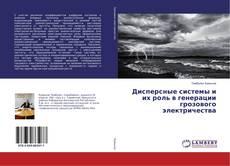 Copertina di Дисперсные системы и их роль в генерации грозового электричества