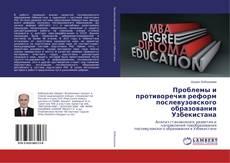 Copertina di Проблемы и противоречия реформ послевузовского образования Узбекистана