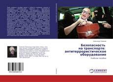 Portada del libro de Безопасность на транспорте: антитеррористическое оборудование