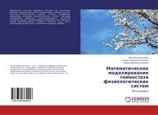 Bookcover of Математическое моделирование гомеостаза физиологических систем