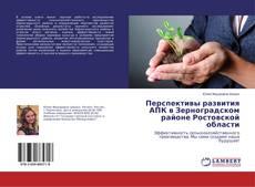 Обложка Перспективы развития АПК в Зерноградском районе Ростовской области