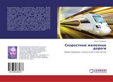 Borítókép a  Скоростные железные дороги - hoz