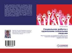 Bookcover of Социальная работа с одинокими пожилыми людьми