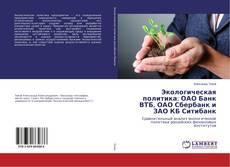 Couverture de Экологическая политика: ОАО Банк ВТБ, ОАО Сбербанк и ЗАО КБ Ситибанк