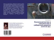 Borítókép a  Раскольничество и сектантство в сибирской деревне (XVIII-XX вв.) - hoz