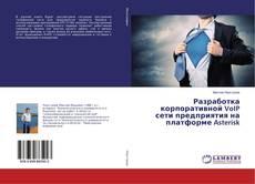 Обложка Разработка корпоративной VoIP сети предприятия на платформе Asterisk