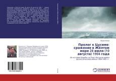 Bookcover of Пролог к Цусиме: сражение в Жёлтом море 28 июля (10 августа) 1904 года