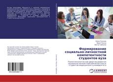 Обложка Формирование социально-личностной компетентности студентов вуза