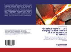 Bookcover of Раскатка труб в ТПА с непрерывном стане в 2х и 4х валковых калибрах