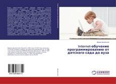 Capa do livro de Internet-обучение программированию от детского сада до вуза