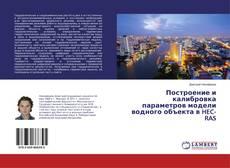 Buchcover von Построение и калибровка параметров модели водного объекта в HEC-RAS