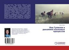 Buchcover von Лев Гумилев в динамике языковых процессов