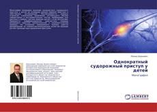 Bookcover of Однократный судорожный приступ у детей