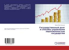 Bookcover of Государственный долг и способы управления задолженностью государства
