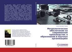 Copertina di Метрологическое обеспечение на современном производстве, в образовании и научных организациях