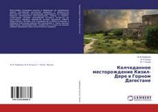 Bookcover of Колчеданное месторождение Кизил-Дере в Горном Дагестане