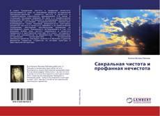 Bookcover of Сакральная чистота и профанная нечистота
