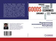 Bookcover of Модернизация экономики Кыргызской Республики