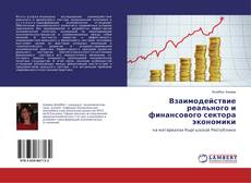 Bookcover of Взаимодействие реального и финансового сектора экономики