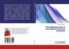 Bookcover of Метафоризация в земледельческой лексике
