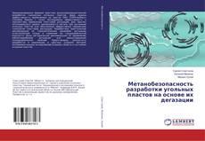 Bookcover of Метанобезопасность разработки угольных пластов на основе их дегазации