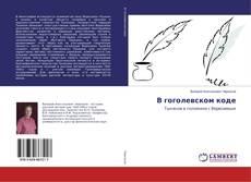 Bookcover of В гоголевском коде