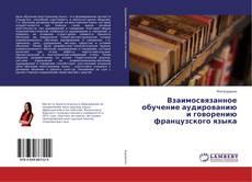 Capa do livro de Взаимосвязанное обучение аудированию и говорению французского языка