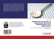 Bookcover of Народное питание на чешской и русской территории и его отражение