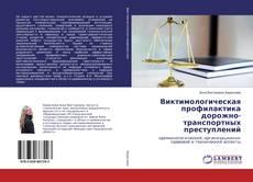Bookcover of Виктимологическая профилактика дорожно-транспортных преступлений