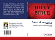 Первая и Вторая книги Царств的封面