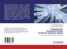 Couverture de Социально-экономические аспекты охраны труда