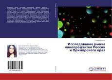 Исследование рынка нанопродуктов России и Приморского края的封面