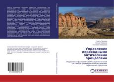Bookcover of Управление переходными оптическими процессами