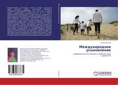 Обложка Международное усыновление
