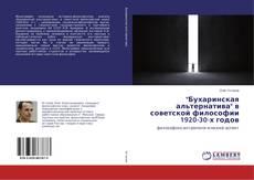 """Buchcover von """"Бухаринская альтернатива"""" в советской философии 1920-30-х годов"""