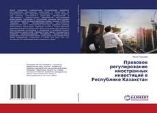 Portada del libro de Правовое регулирование иностранных инвестиций в Республике Казахстан