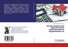 Borítókép a  Инвестиционное обеспечение девелопмента недвижимости - hoz