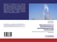 Capa do livro de Безопасность и экологичность когенерационной котельной