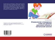 Borítókép a  Этимология словарных слов на уроках русского языка в начальной школе - hoz