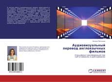 Обложка Аудиовизуальный перевод англоязычных фильмов