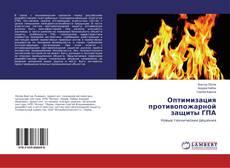Couverture de Оптимизация противопожарной защиты ГПА