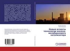 Bookcover of Новые аспекты технологии железо-молибденового катализатора