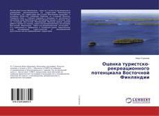 Bookcover of Оценка туристско-рекреационного потенциала Восточной Финляндии
